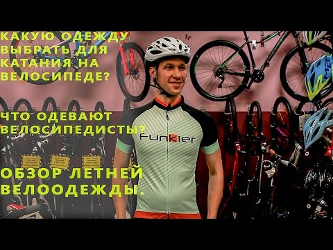 Який одяг обрати для катання на велосипеді? Що одягають велосипедисти? Огляд літнь… видео