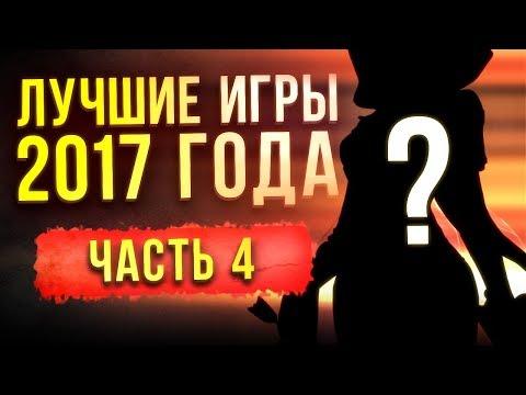ЛУЧШАЯ ИГРА 2017 ГОДА. ФИНАЛ! // ИТОГИ ГОДА