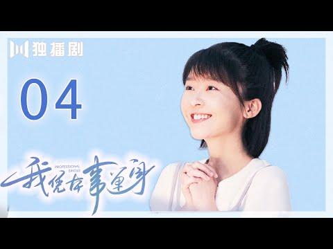 【FULL】我凭本事单身 04 | Professional Single 04(宋伊人/邓超元/王润泽/洪杉杉/何泽远)