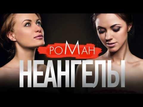 НЕАНГЕЛЫ – РОМАН [ОFFIСIАL АUDIО] - DomaVideo.Ru