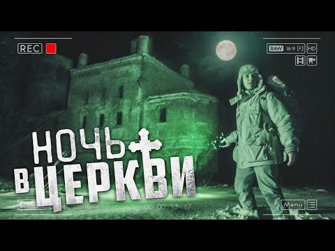 Ночь в Церкви | 24 часа на заброшенном кладбище | GhostBuster (видео)