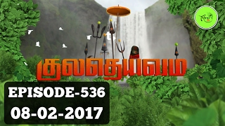 Kuladheivam SUN TV Episode - 536(08-02-17)
