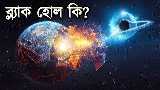 Video ржмрзНрж▓рзНржпрж╛ржХ рж╣рзЛрж▓ ржХрж┐?   What is a Black Hole? MP3, 3GP, MP4, WEBM, AVI, FLV Oktober 2018