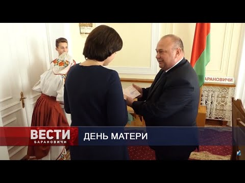 Вести Барановичи 14 октября 2019.