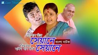 Download Video Seyane Seyane | Bangla Natok | Shahriar Nazim Joy, Tushar Khan, Chitralekha Guho MP3 3GP MP4