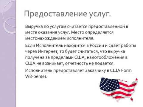 Налогообложение с США сделок с российскими разработчиками