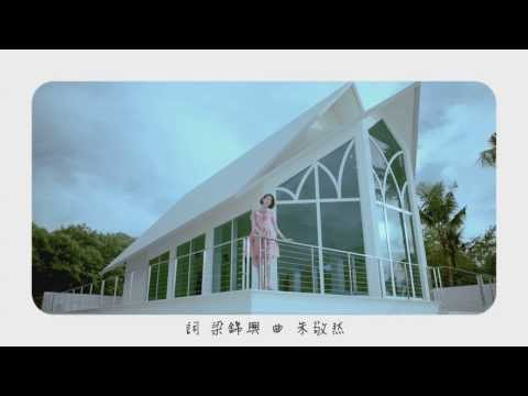 DreamGirls 宋米秦『再見我愛你』OFFICIAL HD MV