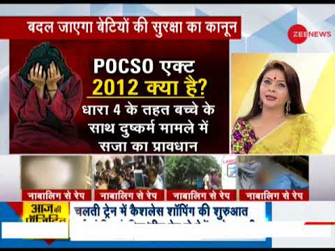 POCSO Act: Rape law to be made tougher, Centre tells Supreme Court