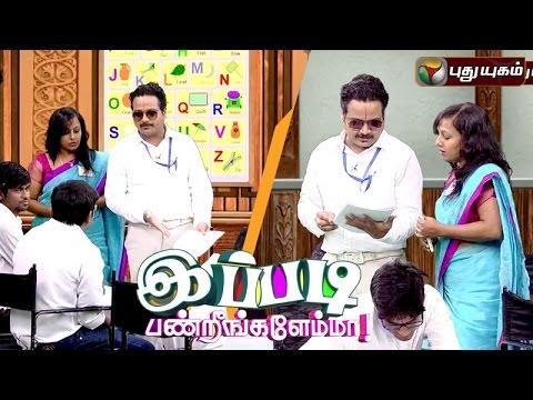 Ippadi-Panreengale-Ma-27-03-2016-Puthuyugam-TV