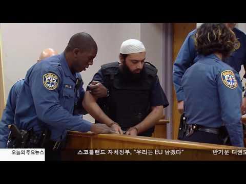 맨해튼 폭탄 테러 용의자 '무죄 주장' 12.20.16 KBS America News