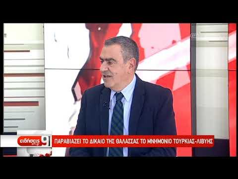 Στο μεγεθυντικό φακό το μνημόνιο Τουρκίας – Λιβύης | 05/12/2019 | ΕΡΤ