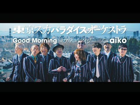 , title : '「Good Morning~ブルー・デイジー feat. aiko」Music Video / TOKYO SKA PARADISE ORCHESTRA'