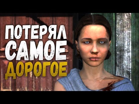 ПОТЕРЯЛ САМОЕ ДОРОГОЕ - DayZ Epoch #04