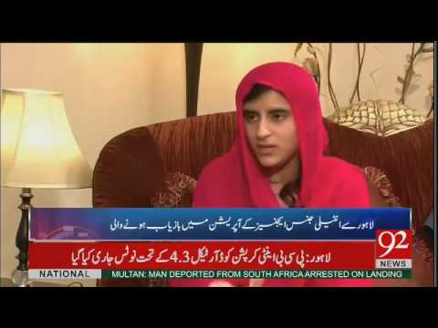 NAureen Laghari first Tv Interview