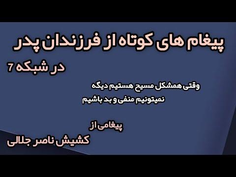 هفت در یک کلیسای هفت وقتی همشکل مسیح هستیم دیگه نمیتونیم منفی و بد باشیم.
