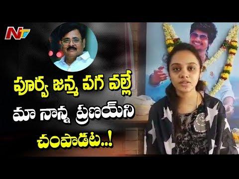 ప్రణయ్ ఆత్మల కనిపించి ఈ విషయాలు చెప్పాడు | Amrutha Speaks to Media | NTV