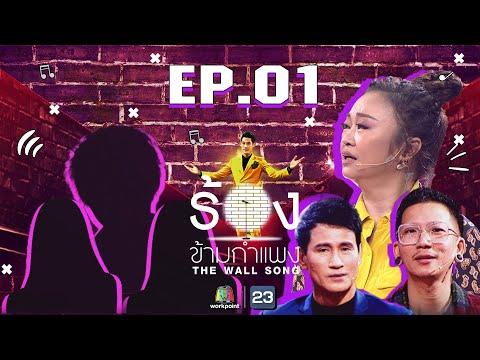 The Wall Song ร้องข้ามกำแพง   EP.01   เจนนิเฟอร์ คิ้ม,จ่อย,แจ๊ส   10 ก.ย. 63 FULL EP