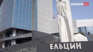 ДжонКальяно LIVE - Екатеринбург и Ельцин-центр