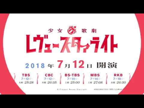 Shoujo☆Kageki Revue Starlight's Official Website Lists the Series with 12 Episodes