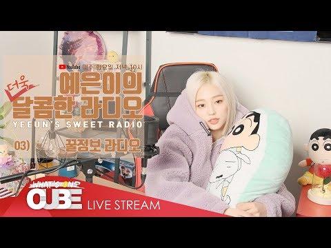 예은이의 더욱 달콤한 라디오(CLC YEEUN'S SWEET RADIO) - #03 꿀정보 라디오 - Thời lượng: 44 phút.