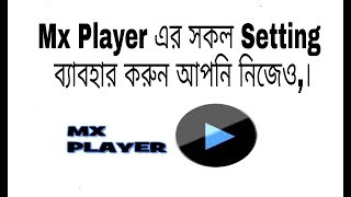 Mx player most important hidden features. Mx player setting.in this video I will show you Mx player best and most important features. ....them change,background play,loop all,loop one,show thumbnails,display lock,grope by video,delete all video,etc hidden features mx player.