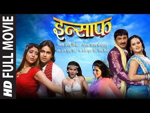 INSAAF | SUPERHIT BHOJPURI MOVIE IN HD | Feat. Manoj Tiwari & Pawan Singh | HamaarBhojpuri |