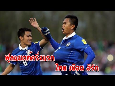 (18+) ครึ่งแรก ทีมชาติไทย เยือนอิรัก พากย์โดย NRsportsRadio 24/03/2016