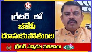 BJP MLA Raja Singh Speaks On BJP Lead In Postal Ballot Counting