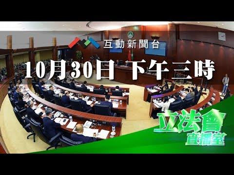 立法會直播室全體會議 20181030