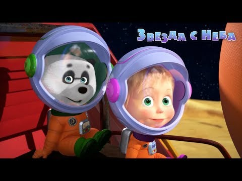 Маша и Медведь - 🚀 Звезда с неба (Серия 70) (видео)