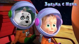 Video Маша и Медведь - 🚀 Звезда с неба (Серия 70) MP3, 3GP, MP4, WEBM, AVI, FLV Juni 2018