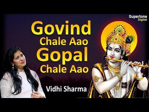 Video गोविन्द चले आओ GOPAL CHALE AAO - VIDHI SHARMA # BEAUTIFUL KRISHNA BHAJAN - GOVIND CHALE AAO download in MP3, 3GP, MP4, WEBM, AVI, FLV January 2017
