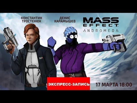 Mass Effect: Andromeda. Прилетели[Экспресс-запись]