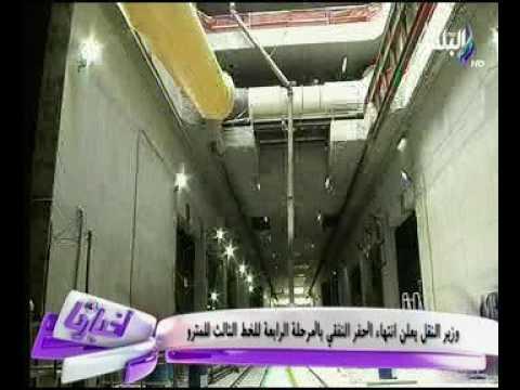 وزير النقل يعلن انتهاء الحفر النفقي للجزء الاول من المرحلة الرابعة (A4)للخط الثالث للمترو