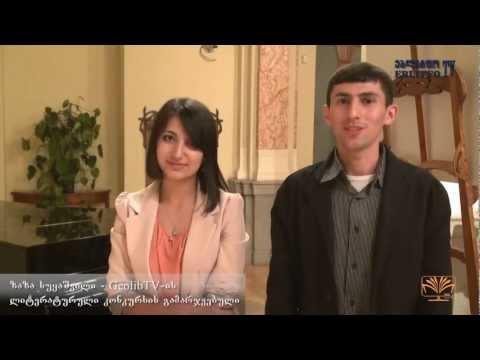 """ლიტერატურული კონკურსი """"თაობები-2012"""""""