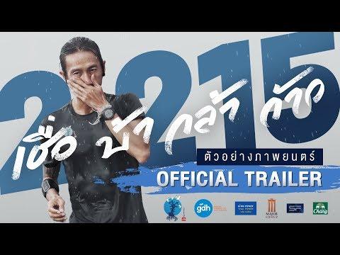 2,215 เชื่อ บ้า กล้า ก้าว ภาพยนตร์คลุกวงในตลอด 55 วันโครงการก้าวคนละก้าว