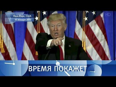 Первая большая пресс-конференция Дональда Трампа. Время покажет. Выпуск от12.01.2017 - DomaVideo.Ru
