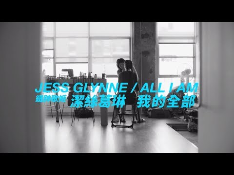 Jess Glynne 潔絲葛琳 - ALL I AM 我的全部 (華納official HD 高畫質官方中字版)