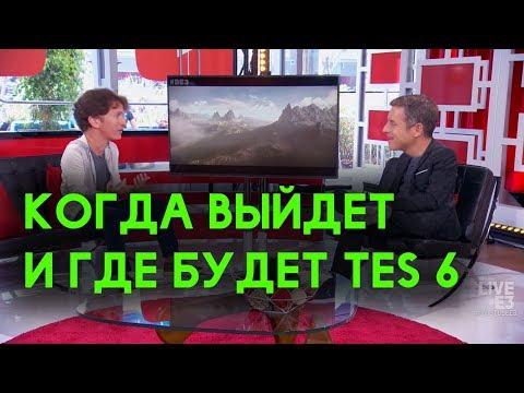 НОВЫЕ ПОДРОБНОСТИ О Тhе Еldеr Sсrоlls 6 (ТОДД ГОВАРД) - DomaVideo.Ru