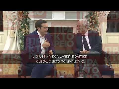 Συνάντηση του Αλέξη Τσίπρα με τον πρωθυπουργό της Πορτογαλίας