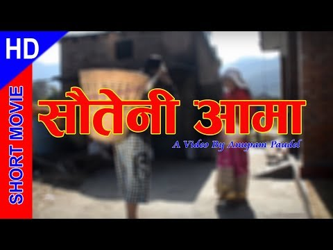 Nepali short movie SAUTENI AAMA ft  Milan Rai, Preety Rai