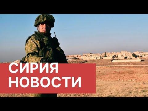Сирия сегодня. Последние новости 29 февраля. Идлиб. Конфликт Турции с Сирией 2020