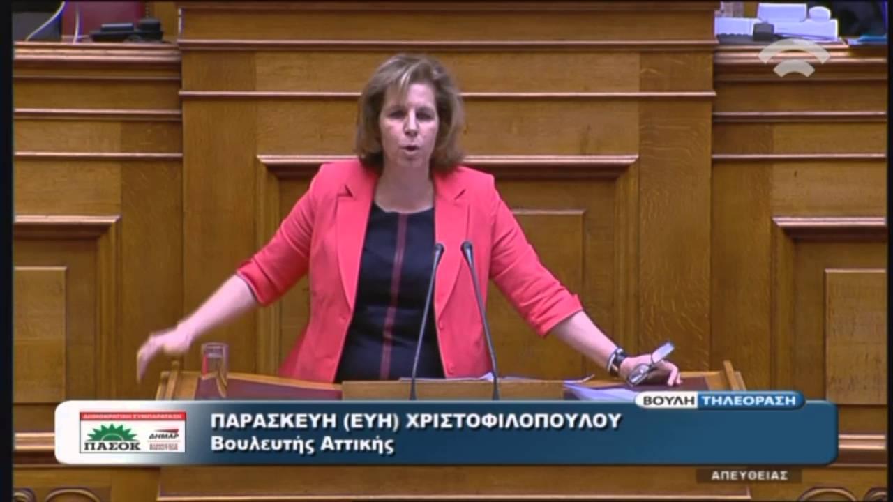 Ε.Χριστοφιλοπούλου(Ειδικ.Αγορ.Δημοκρατικής Συμπαράταξης)(Μεταρ.ασφαλ-συνταξιοδοτικού)(7/05/2016)
