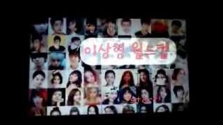 이상형 월드컵 YouTube 동영상