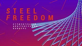 Финал STEEL FREEDOM 2019