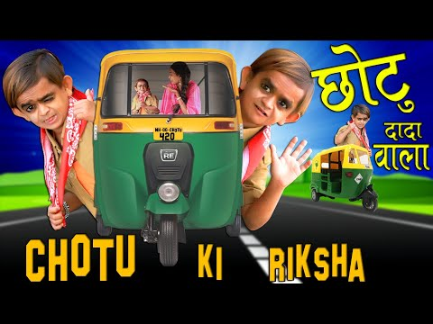 "CHOTU DADA RIKSHA WALA  |छोटु की रिक्शा  |  "" Khandesh Hindi Comedy 