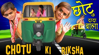 Video CHOTU DADA RIKSHA WALA |छोटु दादा रिकशा वाल | Khandesh Comedy Video MP3, 3GP, MP4, WEBM, AVI, FLV Desember 2018