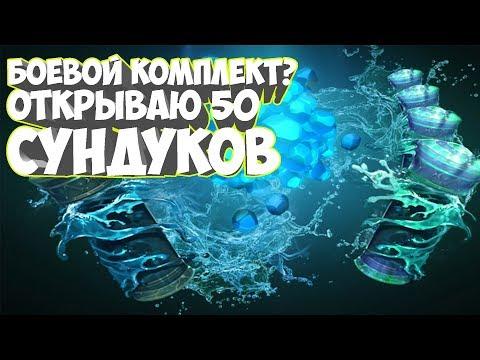 БОЕВОЙ КОМПЛЕКТ И Открытие 50 Сундуков Immortal Treasure Дота 2