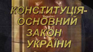 Конституція - основний закон України. Думки правників: Богуцький Павло Петрович, Кравчук Володимир Миколайович