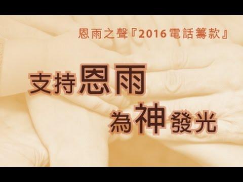 電台見證 生命匯聚事工 (05/29/2016 多倫多播放)